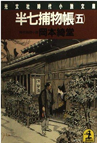 半七捕物帳〈5〉 (光文社時代小説文庫)の詳細を見る