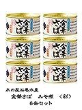 木の屋 石巻水産 金華さば みそ煮缶詰 彩 170g 6缶セット