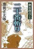 剣客商売十五 二十番斬り(新潮文庫)