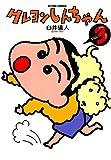 クレヨンしんちゃん : 3 (アクションコミックス)