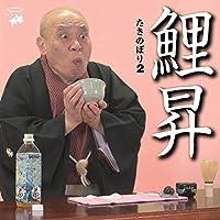 瀧川鯉昇 たきのぼり2(CD2枚組)全4席 キントトレコード/落語くらぶ(ミュージック・テイト)
