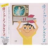 オリジナル版 懐かしのアニメソング大全(3) 1968~1970