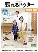 頼れるドクター 横浜南・湘南 vol.7 2019-2020版 ([テキスト] ドクターズ・ファイル)