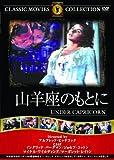 山羊座のもとに [DVD] 画像