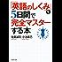 「英語のしくみ」を5日間で完全マスターする本 PHP文庫