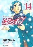 はるか17(14) (モーニングコミックス)