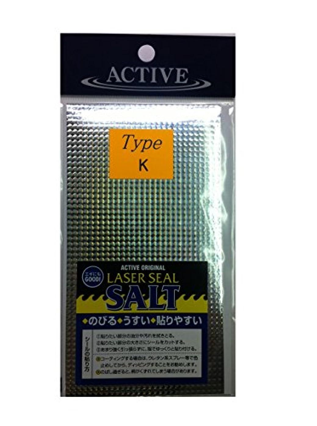 ACTIVE(アクティブ) レーザーシールソルト K