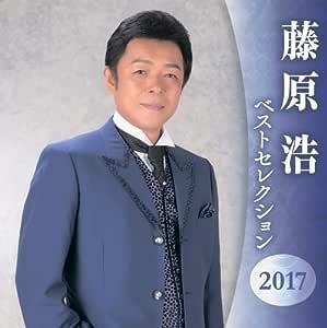 藤原浩 ベストセレクション2016