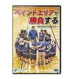 【バスケ練習法DVD】ペイントエリアで勝負する~明秀日立の最新ドリル~
