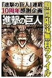 進撃の巨人(25)【期間限定 無料お試し版】 (週刊少年マガジンコミックス)