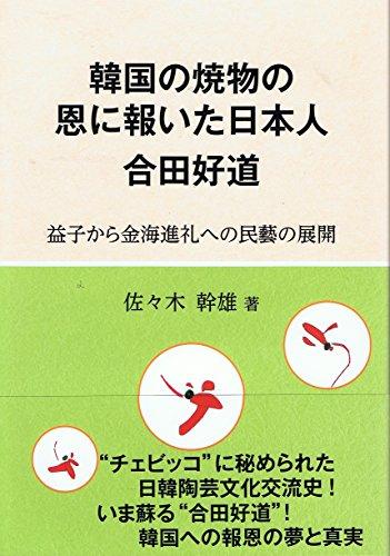 韓国の焼物の恩に報いた日本人 合田好道 -益子から金海進礼への民藝の展開