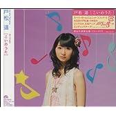 こいのうた(初回生産限定盤)(DVD付)