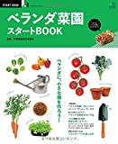 ベランダ菜園スタートBOOK (エイムック 3089 START BOOK)