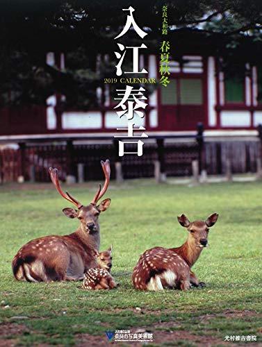 入江泰吉カレンダー2019 奈良大和路 春夏秋冬 ([カレンダー])