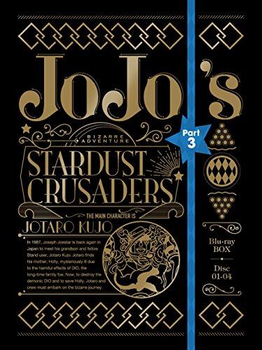 ジョジョの奇妙な冒険 第3部 スターダストクルセイダース Blu-ray BOX<初回仕様版> -