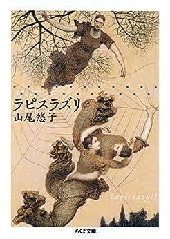 [山尾悠子]のラピスラズリ (ちくま文庫)