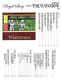 平成皇室の30年 完全保存版 (週刊朝日ムック) 画像