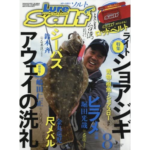 Lure magazine Salt(ルアー マガジン ソルト) 2016年 08 月号 [雑誌]