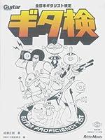 全日本ギタリスト検定 ギタ検 (ギター・マガジン)