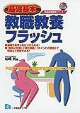 【2018年度版】教職教養フラッシュ (教員採用試験シリーズ)