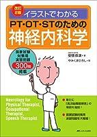 改訂2版 イラストでわかるPT・OT・STのための神経内科学