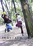SMILY☆SPIKY写真集 「宮野真守×高木俊」