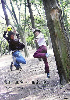SMILY☆SPIKY写真集 「宮野真守×高木俊」 宮野 真守 高木 俊 SMILY☆SPIKY (撮影)ハービー・山口 スタジオワープ