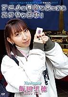 アニメの舞台で見つけたステキな日本! [DVD]
