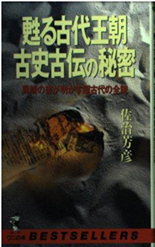 甦る古代王朝 古史古伝の秘密―異端の書が明かす超古代の全貌 (ベストセラーシリーズ・ワニの本)