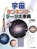 宇宙ランキング・データ大事典