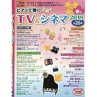 ピアノで弾く TV&シネマ2018春号 (月刊ピアノ 2018年5月号増刊)