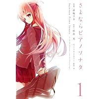 さよならピアノソナタ 1 (電撃コミックス)