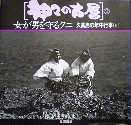 女が男を守るクニ 久高島の年中行事 (神々の古層)