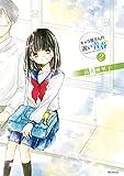 キャラ屋さんの遅い青春 2 (MFコミックス フラッパーシリーズ)