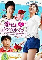恋せよ■シングルママ DVD-BOX 3