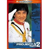 プロジェクトA2/史上最大の標的 デジタル・リマスター版 [DVD]
