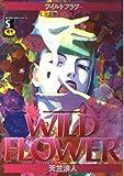 WILD FLOWER / 天竺 浪人 のシリーズ情報を見る