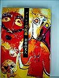 メキシコ曼陀羅 (1981年) 画像