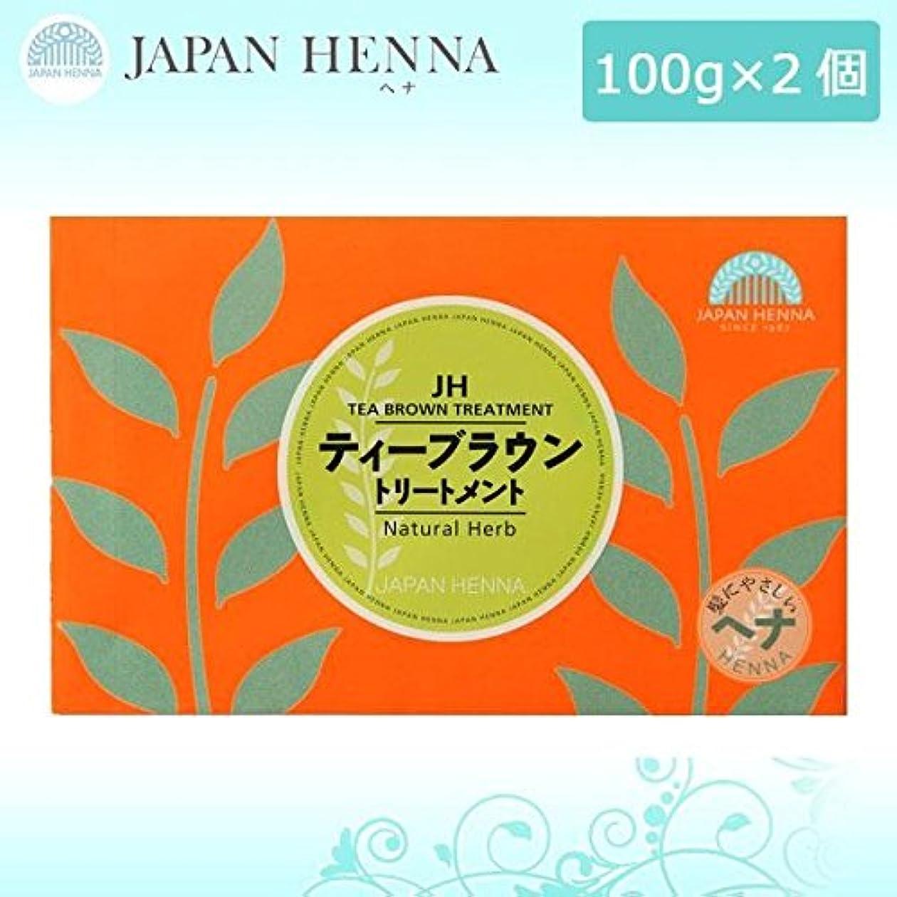 ファウル忌避剤便利さジャパンヘナ ヘナカラートリートメント ティーブラウン B-8 100g×2個セット