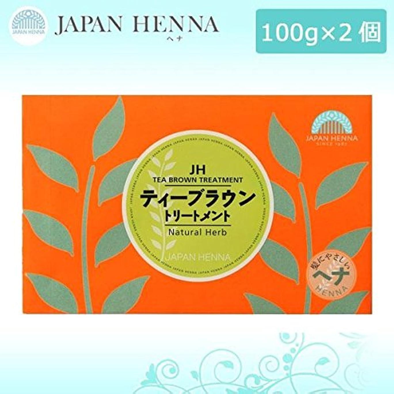 内側疾患まともなジャパンヘナ ヘナカラートリートメント ティーブラウン B-8 100g×2個セット