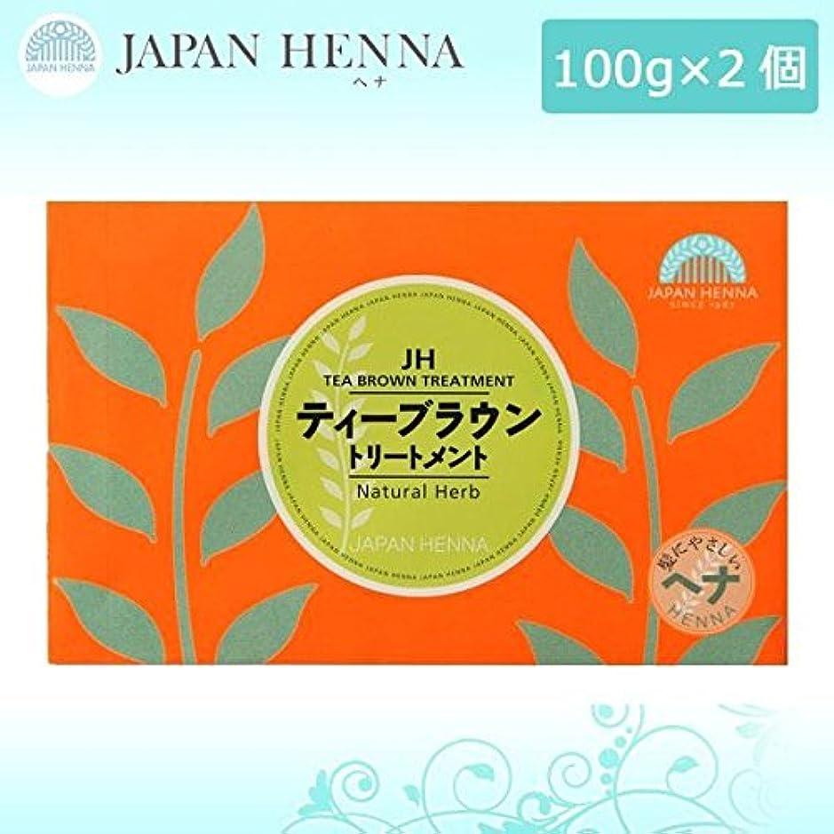 感覚経済的タックルジャパンヘナ ヘナカラートリートメント ティーブラウン B-8 100g×2個セット