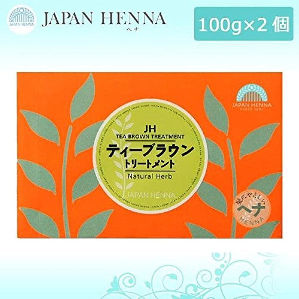圧縮された句今日ジャパンヘナ ヘナカラートリートメント ティーブラウン B-8 100g×2個セット