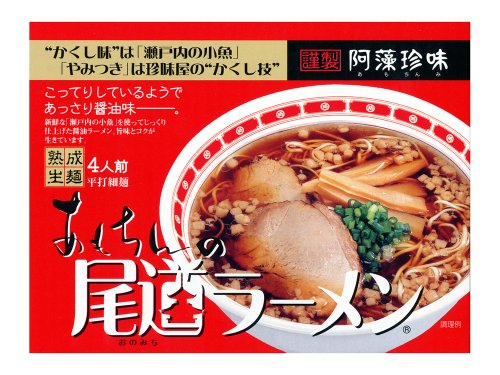阿藻珍味 尾道ラーメン 4食