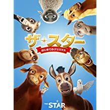 ザ・スター はじめてのクリスマス (字幕版)