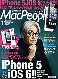 Mac People (マックピープル) 2012年 11月号