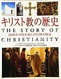 キリスト教の歴史―2000年の時を刻んだ信仰の物語