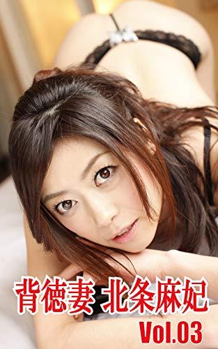 背徳妻 北条麻妃 VOL03 乱れる人妻 thumbnail