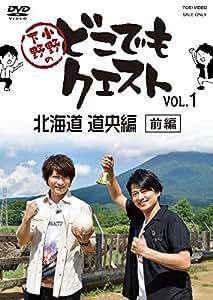 小野下野のどこでもクエスト VOL.1 北海道 道央編(前編) [DVD]