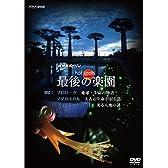 NHKスペシャル ホットスポット 最後の楽園 DVD-DISC 1