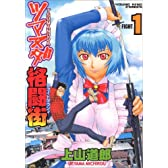 ツマヌダ格闘街 1 (1) (ヤングキングコミックス)